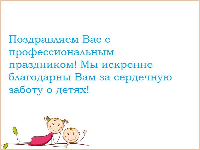 воспитатель родитель