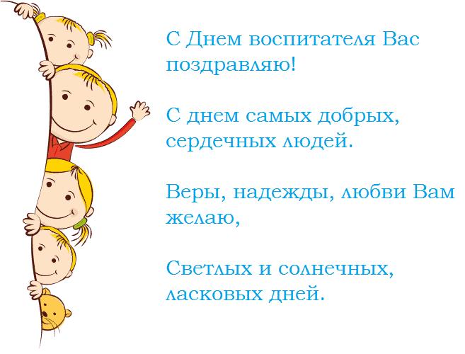 открытки поздравления с днем дошкольного работника