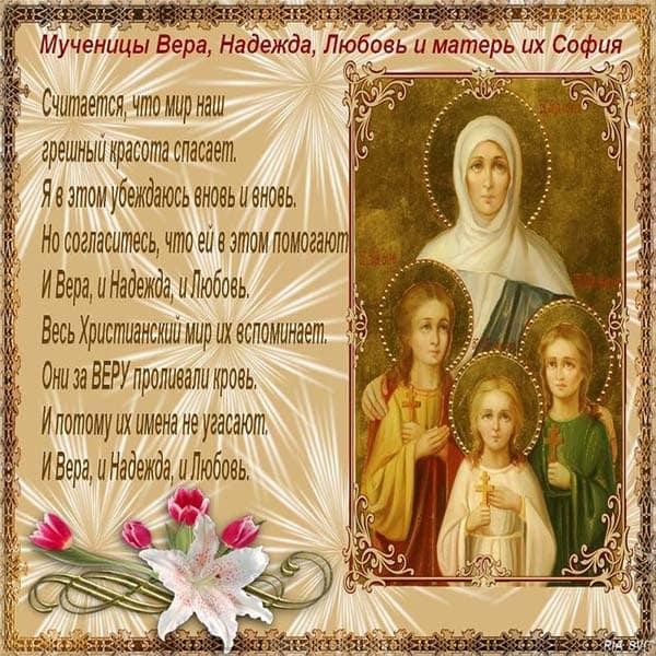 Вера Надежда Любовь и мать их София – стихи поздравления