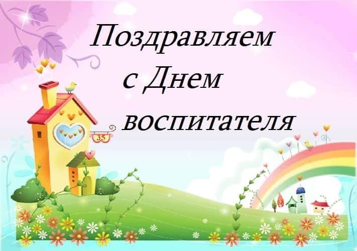 самые красивые поздравления ко Дню дошкольного работника