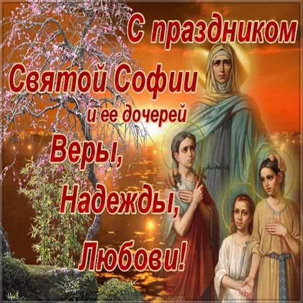 Короткие поздравления для Веры Надежды Любови на праздник