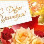 День учителя поздравления в стихах красивые и короткие