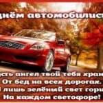 день автомобилиста прикольные поздравления короткие