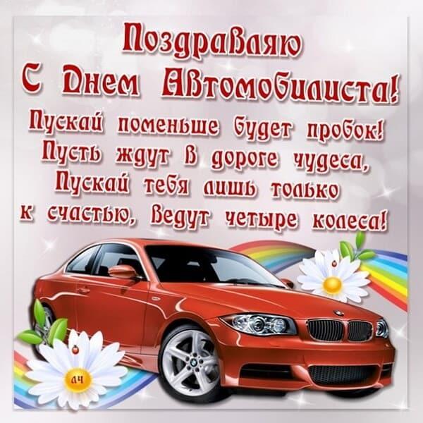 С Днем автомобилиста прикольные поздравления