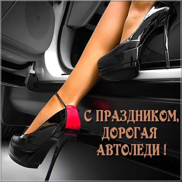 День автомобилиста поздравления прикольные