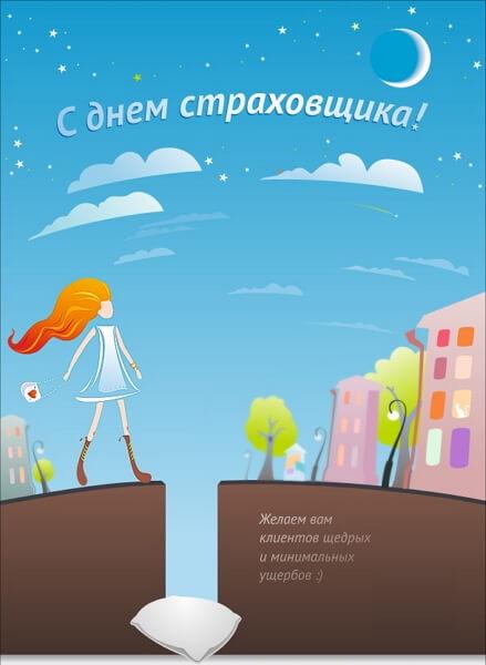 открытка на день страховщика маме
