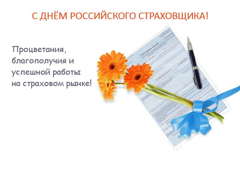 открытки ко дню страховщика подруге