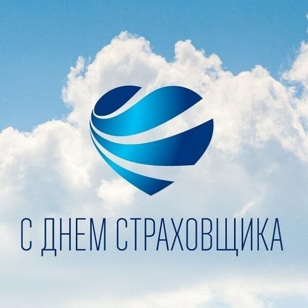 красивая картинка к дню страховщика России