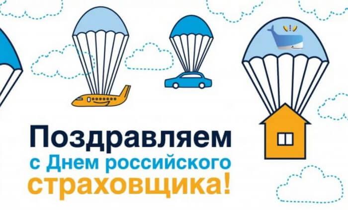открытки с поздравлениями на День российского страховщика