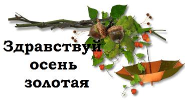 длинные стихи про осень