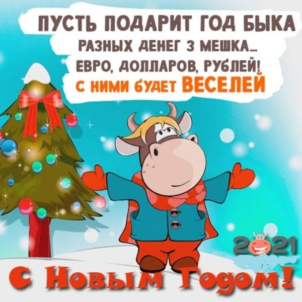 стихи поздравления с Новым годом Быка