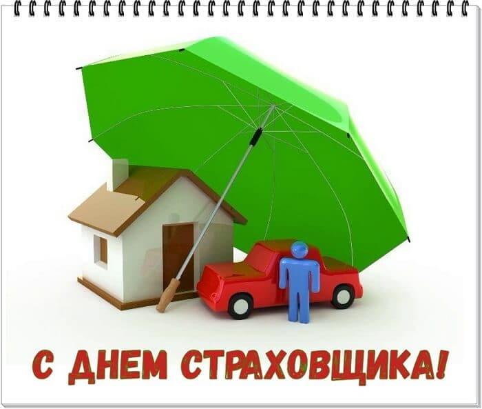 смешные открытки на день страховщика России скачать
