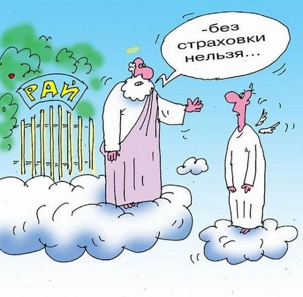 день Российского страховщика картинки коллегам