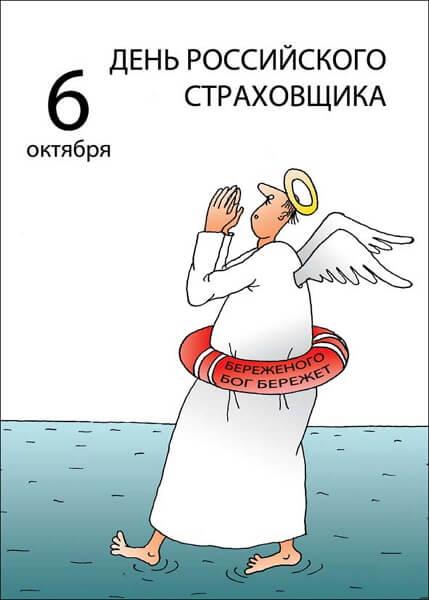 с днем российского страховщика