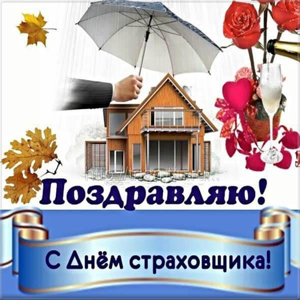 открытка с Днем страховщика России скачать бесплатно