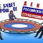 день российского страховщика картинки