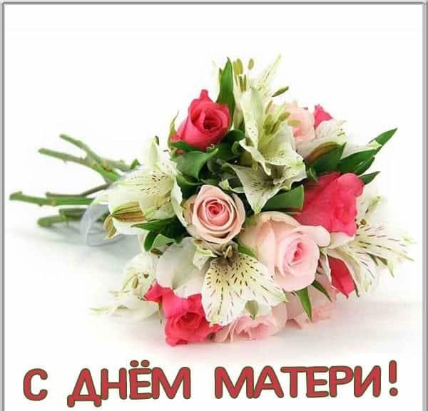 Стихи на День матери для детей