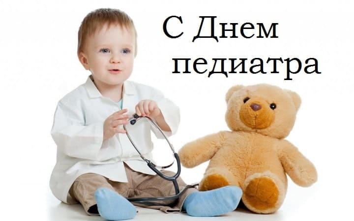 поздравления с днем педиатра сестре