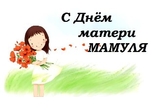 День матери России стихи для детей