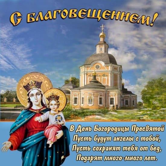 благовещение пресвятой богородицы картинки красивые