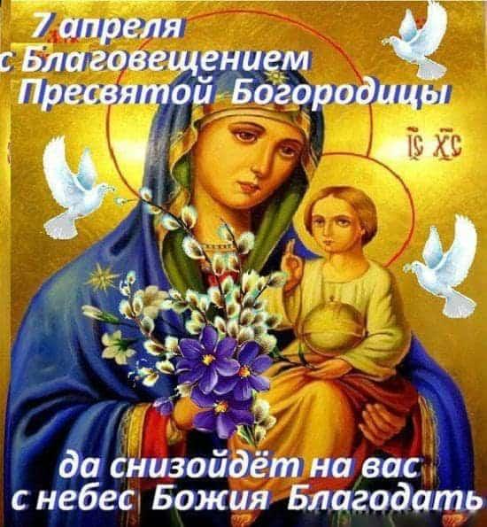 картинки с благовещением 7 апреля