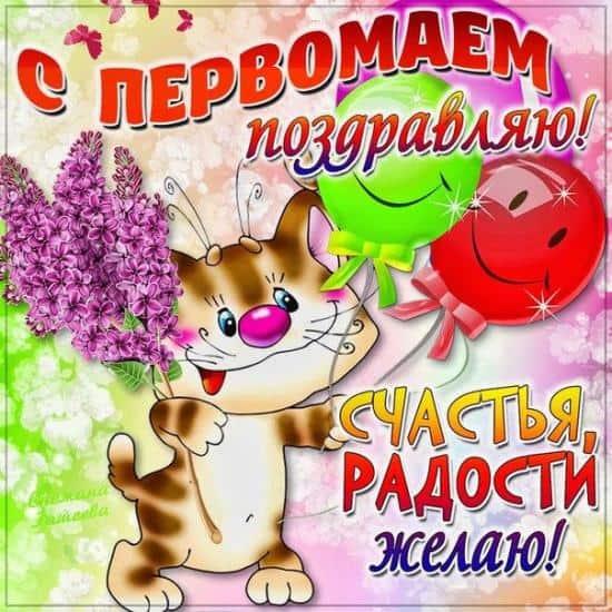с праздником весны 1 мая картинки