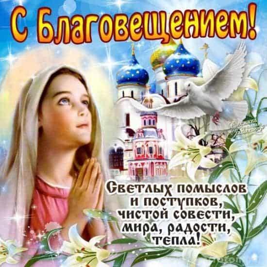 картинки на благовещение +с богородицей и ангелом