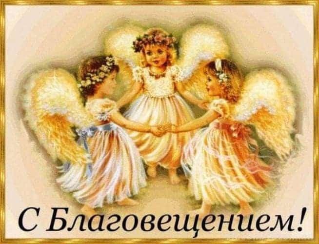 праздник благовещения пресвятой богородицы картинки