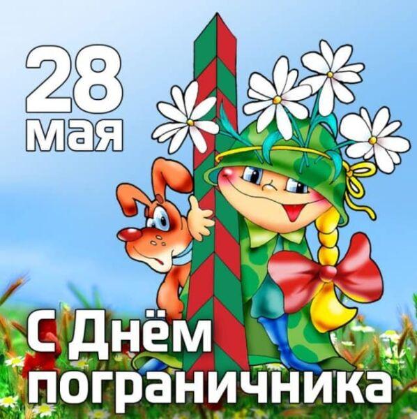 Прикольные поздравления в картинках на День пограничника 28 мая
