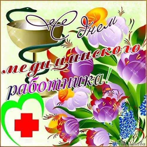красивые поздравления с днем медика маме в стихах