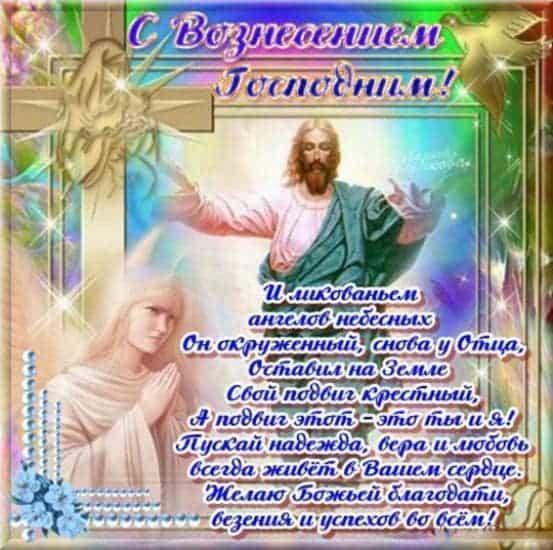 короткие поздравления с Вознесением Господним своими словами скачать