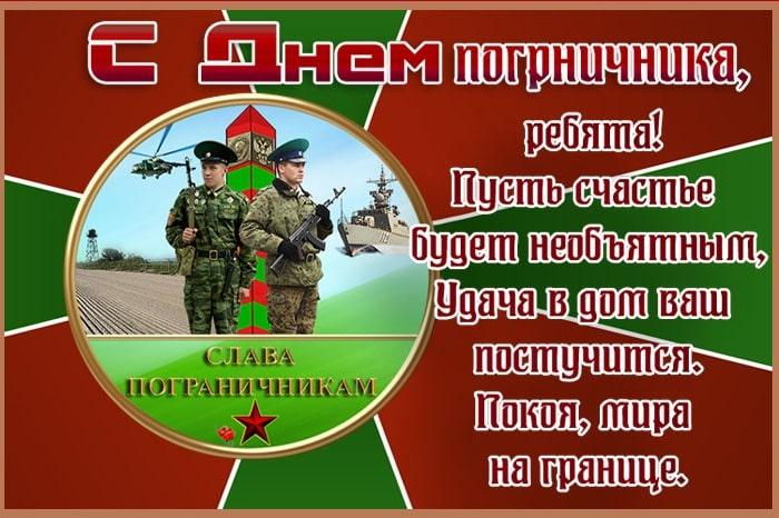 день пограничника открытки поздравления