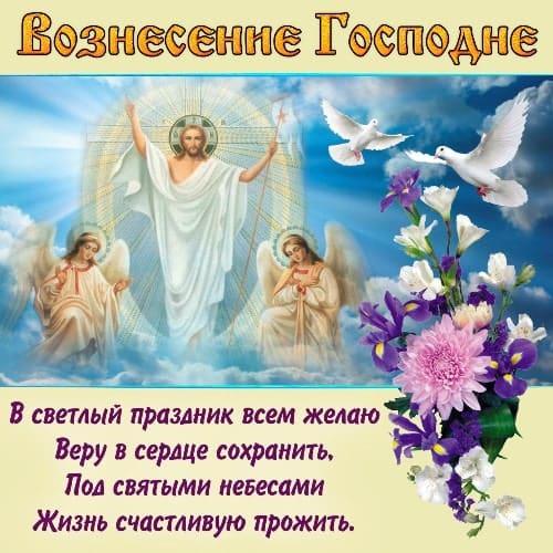 короткие поздравления с Вознесением Господним в прозе скачать