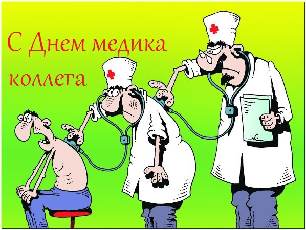 прикольные поздравления с днем медика коллегам короткие