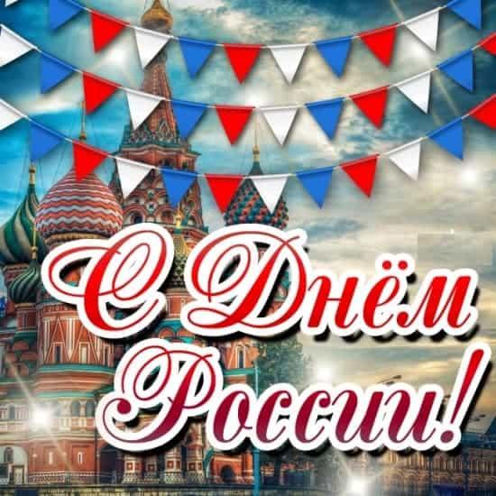Картинки с Днем России с надписями