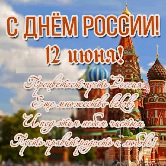 Картинки с днем России красивые анимация