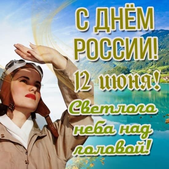открытки с днем россии мерцающие большие