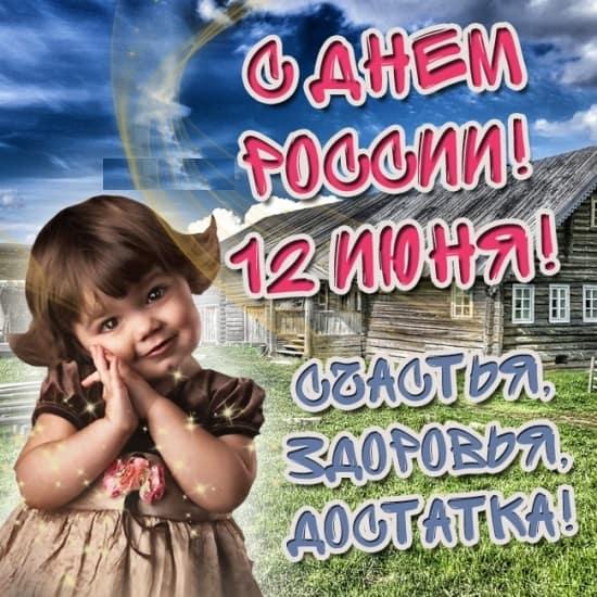 открытки с Днем России мерцающие царские