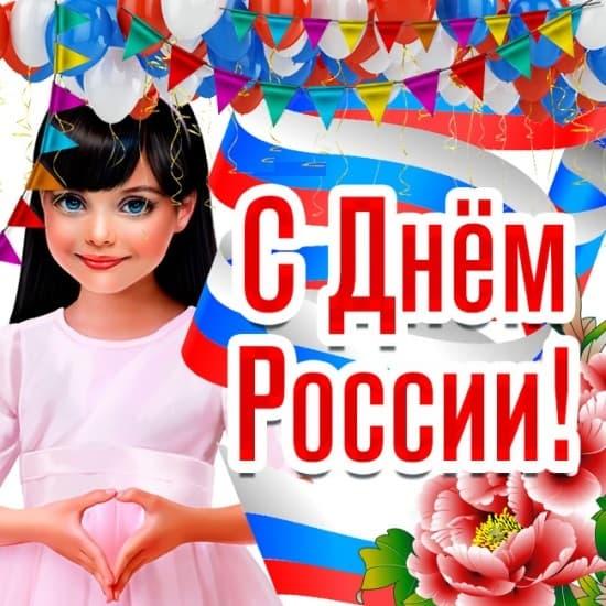 Открытки с Днем России мерцающие бесплатно