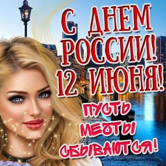 Открытки с Днем России поздравления