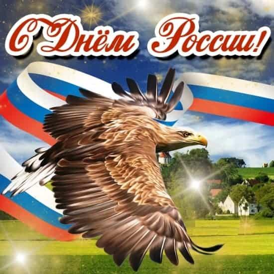 Картинки с Днем России с надписями скачать бесплатно