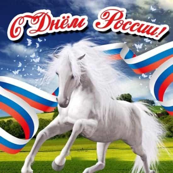 Картинки с Днем России скачать бесплатно