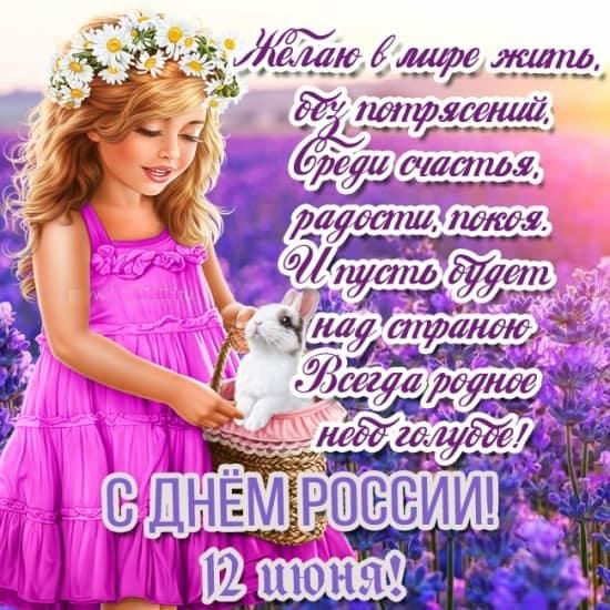 Открытки с Днем России красивые открытки с днем России