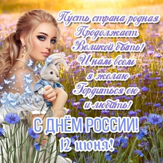 картинки с днем россии мерцающие