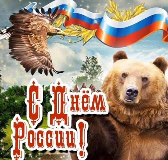 Картинки с Днем России красивые для детей