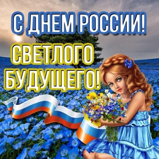 Открытки с Днем России прикольные бесплатно