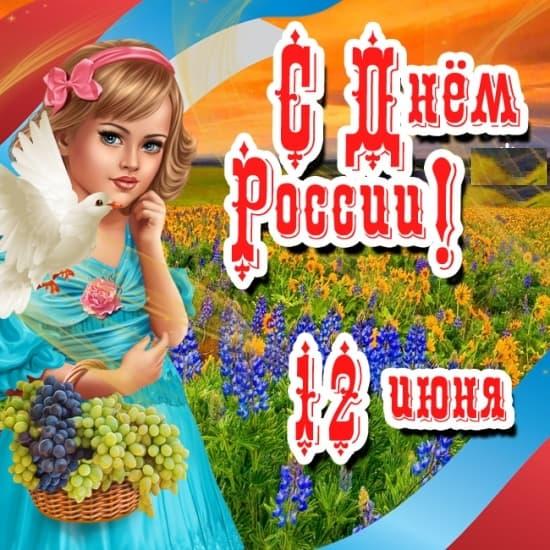 С днем России - картинки красивые мерцающие