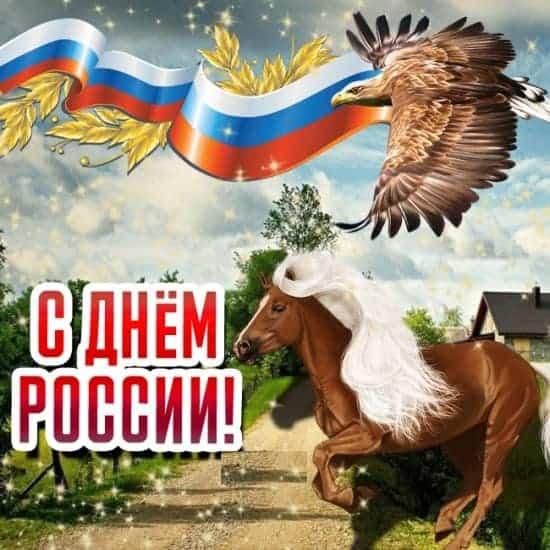 Картинки с Днем России красивые оригинальные