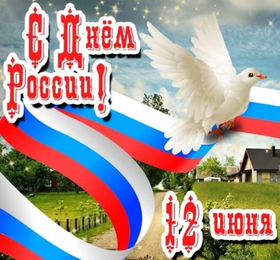Картинки с Днем России - скачать бесплатно