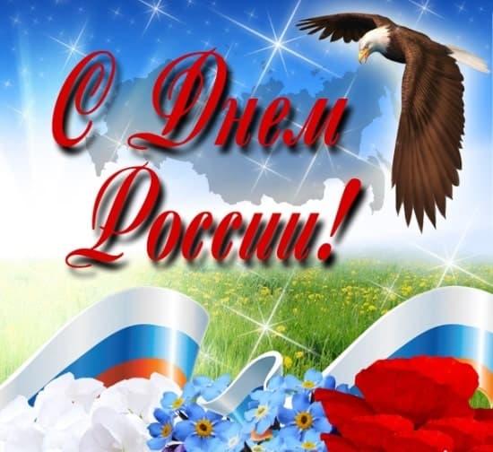 Картинки с Днем России красивые с пожеланиями